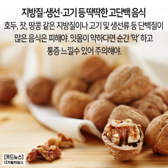 [카드뉴스] 오복중 하나, 건강의 상징 `건치` 여름철 피해야 할 음식은?